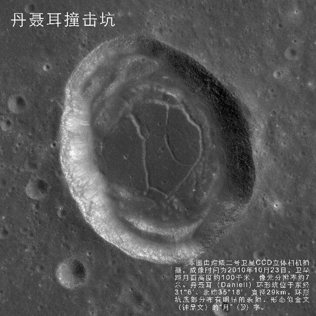 China-new-moon-photos-3-101108-02